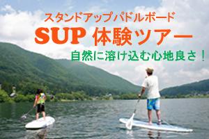 長野県木崎湖 SUP(スタンドアップパドルボード