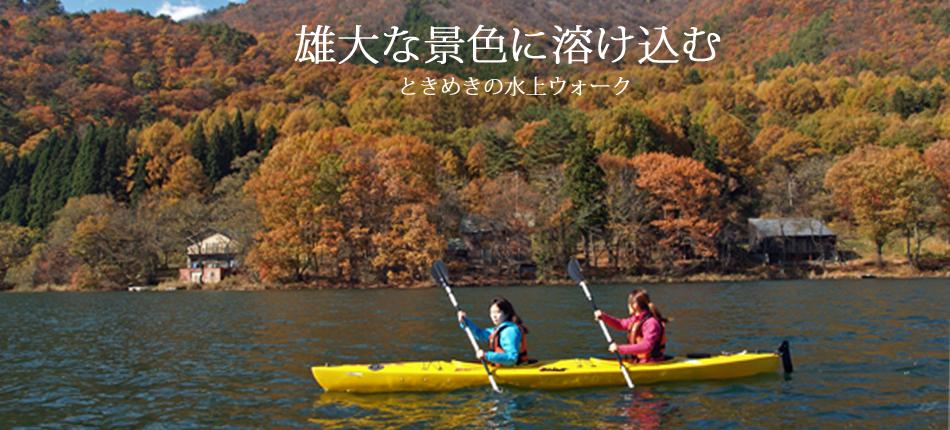 長野県木崎湖,カヌー,カヤック