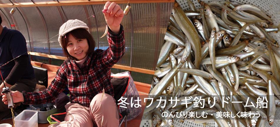 木崎湖,ワカサギ釣り,ドーム船