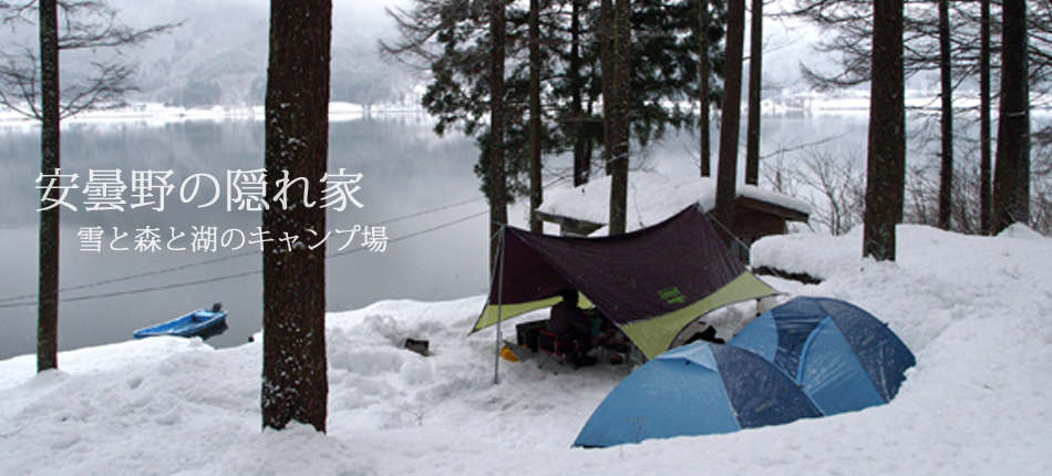 長野,キャンプ場,冬