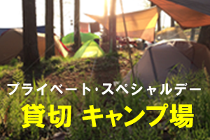 長野県,貸切キャンプ場,関東